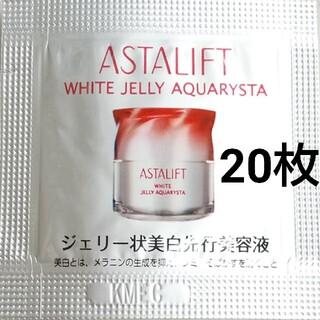 ASTALIFT - アスタリフト ホワイトジェリー 20パウチ 美白 ジェリーアクアリスタ 美容液