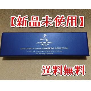 【新品未使用】アロマセラピーアソシエイツ ミニチュア バスオイル コレクション