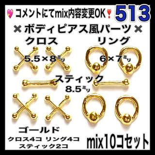 513 ボディピアス風 ゴールド mix10コセット ネイルパーツ(デコパーツ)