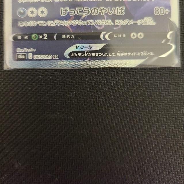 ブラッキーv SA (初期傷ちょいあり) エンタメ/ホビーのアニメグッズ(カード)の商品写真