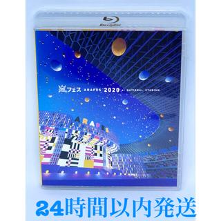 嵐 - 美品 嵐 アラフェス2020 at 国立競技場 Blu-ray 2枚組