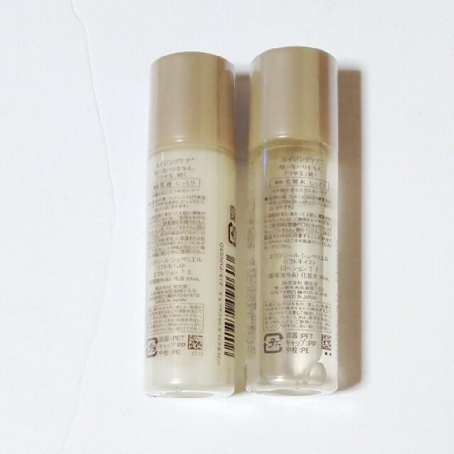ELIXIR(エリクシール)のエリクシールシュペリエルリフトモイストローション+エマルジョン コスメ/美容のスキンケア/基礎化粧品(化粧水/ローション)の商品写真