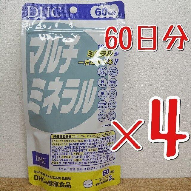 DHC(ディーエイチシー)のDHC マルチミネラル 60日分 ×4袋 食品/飲料/酒の健康食品(ビタミン)の商品写真