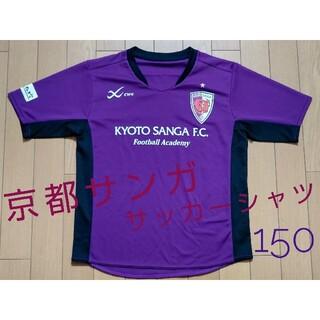 Wacoal - 京都サンガ サッカー シャツ キッズ 150