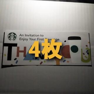 Starbucks Coffee - スターバックスドリンクチケット 4枚