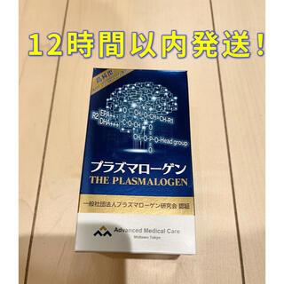 【認知機能ケア/知的健康】高純度プラズマローゲン60粒(30日分)