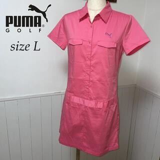 PUMA - PUMA ゴルフウェア ストライプ ワンピース サイズL ルコック フィラ