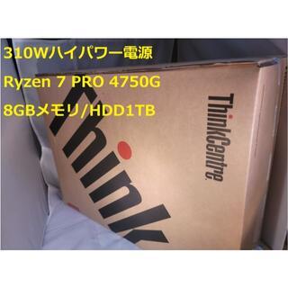 Lenovo - 新品 Lenovo M75s Ryzen7PRO 4750G 高出力310W