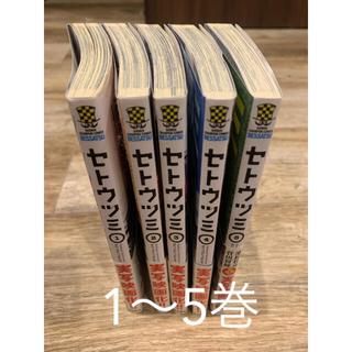 アキタショテン(秋田書店)の【セット売り】セトウツミ 1〜5巻(少年漫画)