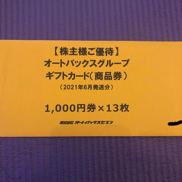オートバックス 株主優待券 チケットの優待券/割引券(その他)の商品写真