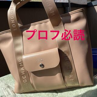 ロンシャン(LONGCHAMP)の未使用ロンシャン春夏ロゴベルトトートバッグ保存専用袋付き(トートバッグ)