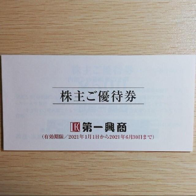 第一興商 株主優待券5000円分 チケットの優待券/割引券(その他)の商品写真