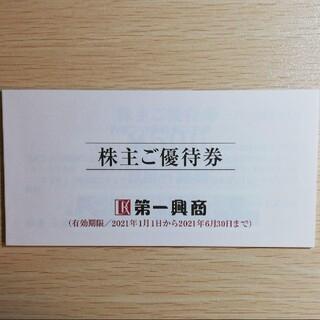 第一興商 株主優待券5000円分