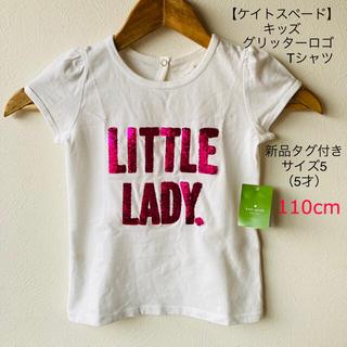 kate spade new york - 【ケイトスペード】キッズ グリッターロゴ Tシャツ サイズ5(110センチ)