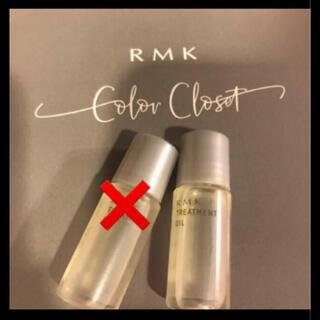 RMK -  【新品未開封】 RMK Wトリートメントオイル 5ml×1本
