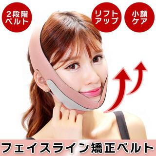 ピンク 小顔 リフトアップ フェイス ベルト小顔矯正 むくみ解消 引き締め(エクササイズ用品)