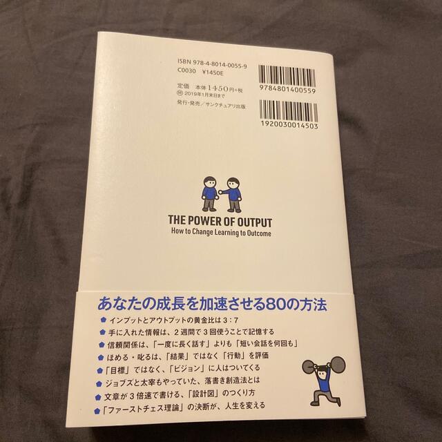 学びを結果に変えるアウトプット大全 エンタメ/ホビーの本(ビジネス/経済)の商品写真