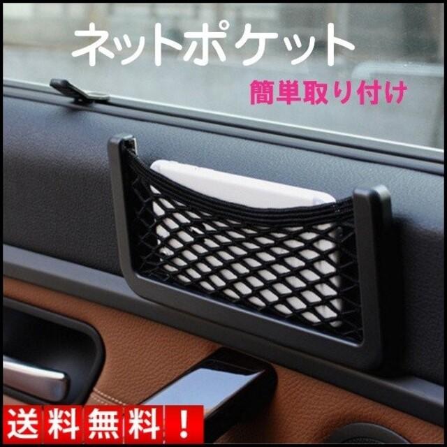 車載 ネットポケット 収納 便利 車内収納 カー用品 小物入れ 自動車/バイクの自動車(車内アクセサリ)の商品写真