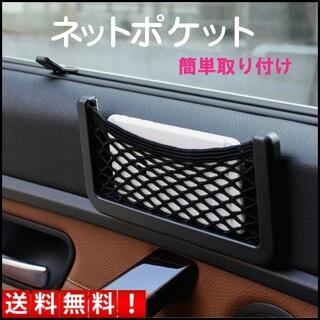 車載 ネットポケット 収納 便利 車内収納 カー用品 小物入れ