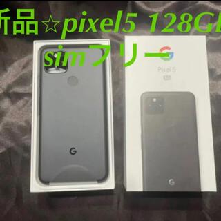 Google Pixel - 新品⭐︎pixel5  simフリー 128GB