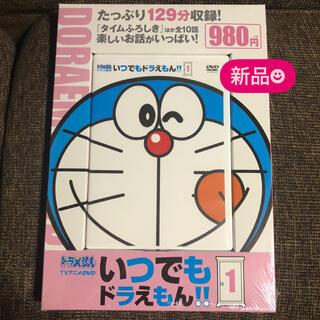 【新品✨】いつでもドラえもん!! 1 DVD