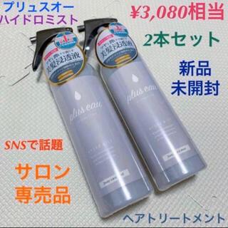 サロン専売品 プリュスオー ハイドロミスト 200ml 2本セット 新品(ヘアウォーター/ヘアミスト)