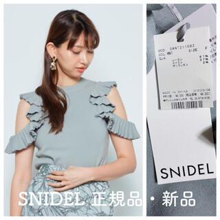 snidel - SNIDELスナイデル プリーツラッフルスリーブニットプルオーバー MNT 新品