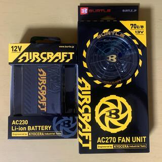 BURTLE - バートル BURTLE バッテリー AC230+ファンユニット AC270