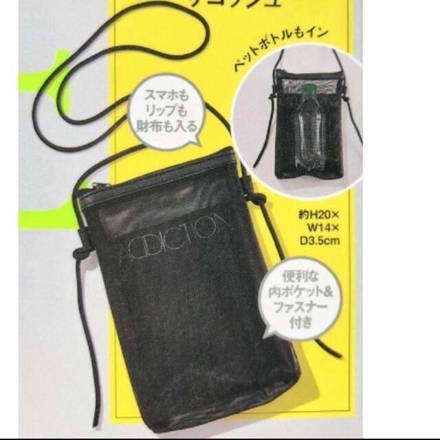 ADDICTION(アディクション)のGINGER 2020年5月付録 アディクション サコッシュ  レディースのバッグ(ショルダーバッグ)の商品写真