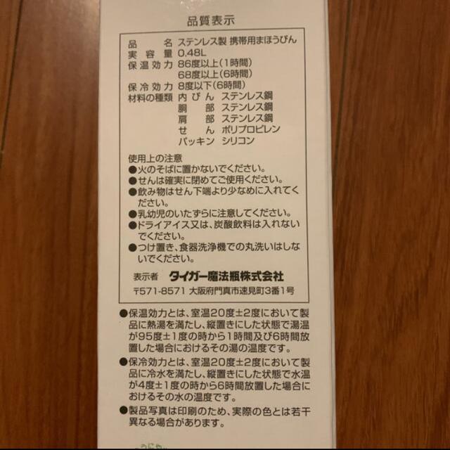 TIGER(タイガー)のmamanassy様専用 キッズ/ベビー/マタニティの授乳/お食事用品(水筒)の商品写真