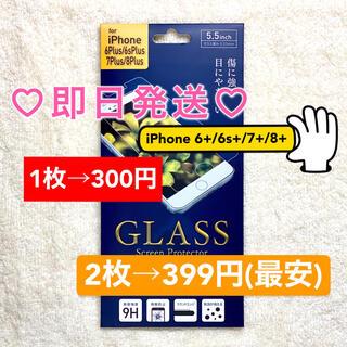 iPhone 6s 7 8 Plus 液晶保護フィルム ガラスフィルム 1枚