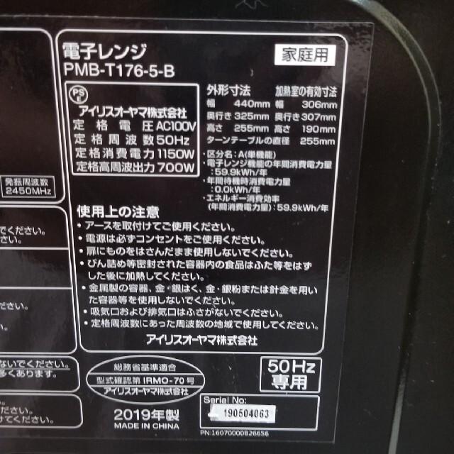 アイリスオーヤマ(アイリスオーヤマ)のクリーニング済み✨電子レンジ❇️ スマホ/家電/カメラの調理家電(電子レンジ)の商品写真