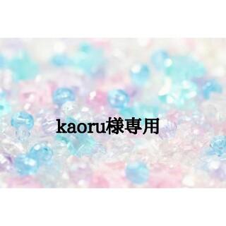 kaoru様専用(デコパーツ)