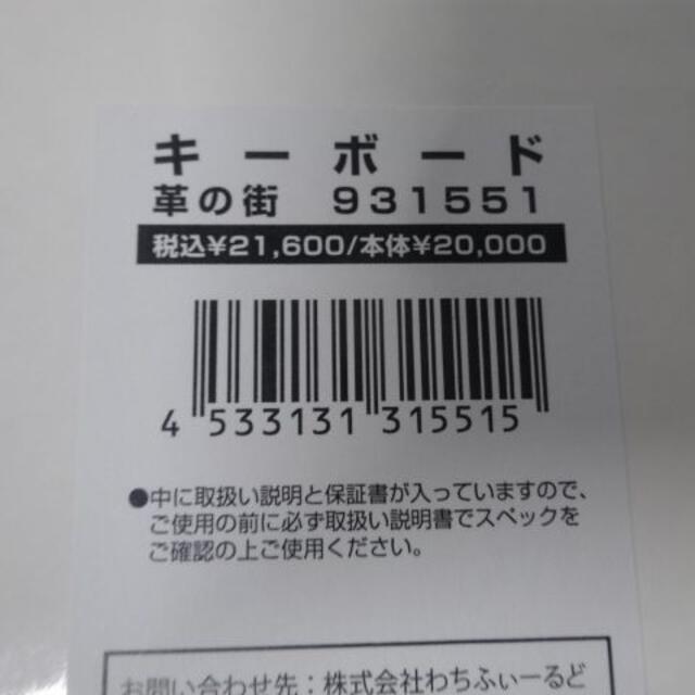 新品 キーボード マーシィ ジタン パソコン用品 わちふぃーるど ダヤン 猫 スマホ/家電/カメラのPC/タブレット(PC周辺機器)の商品写真
