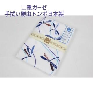 二重ガ―ゼ手拭いGHC―2 ふくこい勝虫トンボ日本製