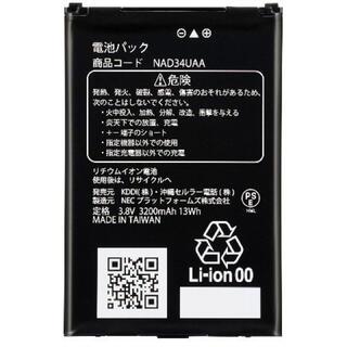 純正!WX04/WX05/WX06 用電池パック NAD34UAA
