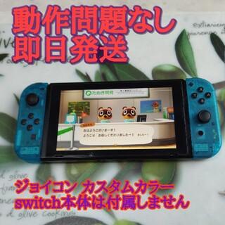 ニンテンドースイッチ(Nintendo Switch)のswitch ジョイコン カスタムカラー ブルー(家庭用ゲーム機本体)