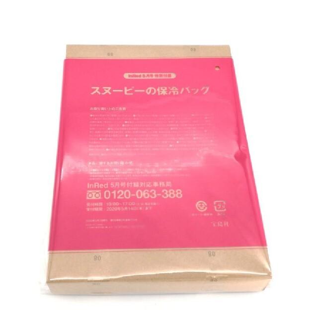 SNOOPY(スヌーピー)のInRed 2020年 5月 付録 スヌーピー ハウス保冷バッグ インテリア/住まい/日用品のキッチン/食器(弁当用品)の商品写真