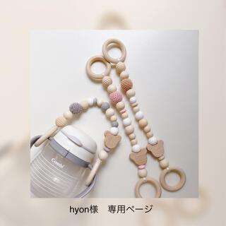 hyon様 専用ページ(外出用品)