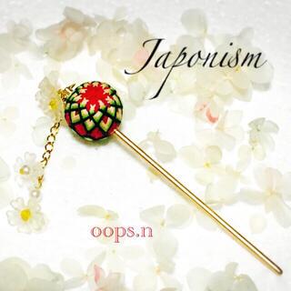 Japonism.220 簪 大和撫子 花吹雪 手毬 てまり 花 和風 かんざし(ヘアアクセサリー)