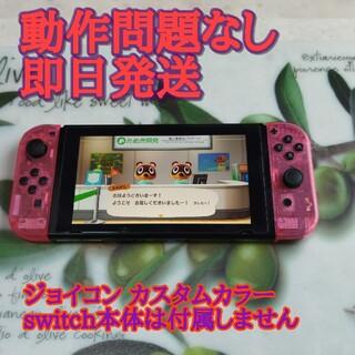 ニンテンドースイッチ(Nintendo Switch)のおかゆ様専用 ピンク 右のみ switch ジョイコン カスタムカラー ピンク(家庭用ゲーム機本体)