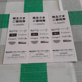 イオン(AEON)のイオンファンタジー株主ご優待券3000円分(遊園地/テーマパーク)