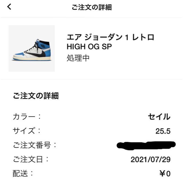NIKE(ナイキ)のNike air jordan 1 taravis scot fragment  メンズの靴/シューズ(スニーカー)の商品写真