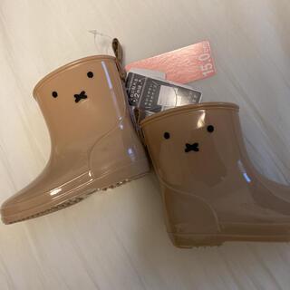 新品 ミッフィー miffy  長靴 レインブーツ ベージュ ブルーナ 15cm