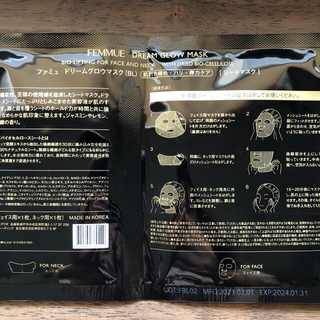 Cosme Kitchen(コスメキッチン)のFEMMUE ファミュ マスク 3枚セット RR CP BL コスメ/美容のスキンケア/基礎化粧品(パック/フェイスマスク)の商品写真