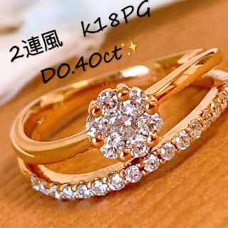 美品❣️D0.40ct✨ 2連風 k18ダイヤリング k18ダイヤモンドリング