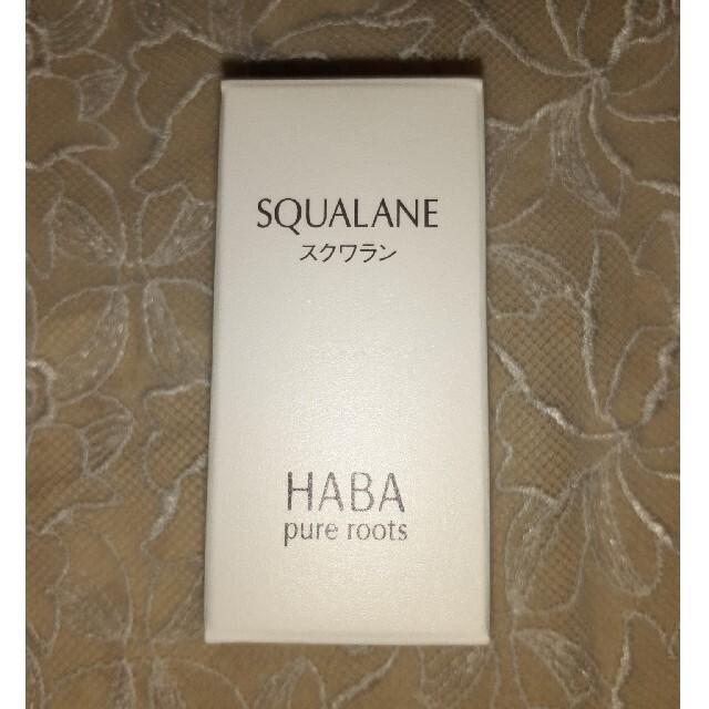 HABA(ハーバー)のHABA高品位スクワラン15ml.サンプル1包付 コスメ/美容のスキンケア/基礎化粧品(美容液)の商品写真