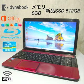 東芝 - 東芝ノートパソコンi7 新品SSD512GB ブルーレイ Office2019