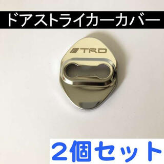 TRD 銀 2個セット ドアストライカーカバー 送無 トヨタ TOYOTA