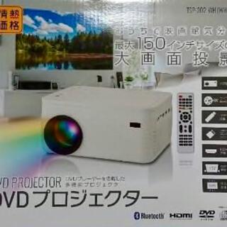 DVD プロジェクター ドン・キホーテ 情熱価格(プロジェクター)